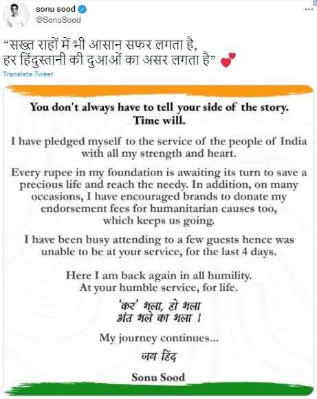 अभिनेता सोनू सूद ने सोशल मीडिया पर अपना बयान पोस्ट किया।