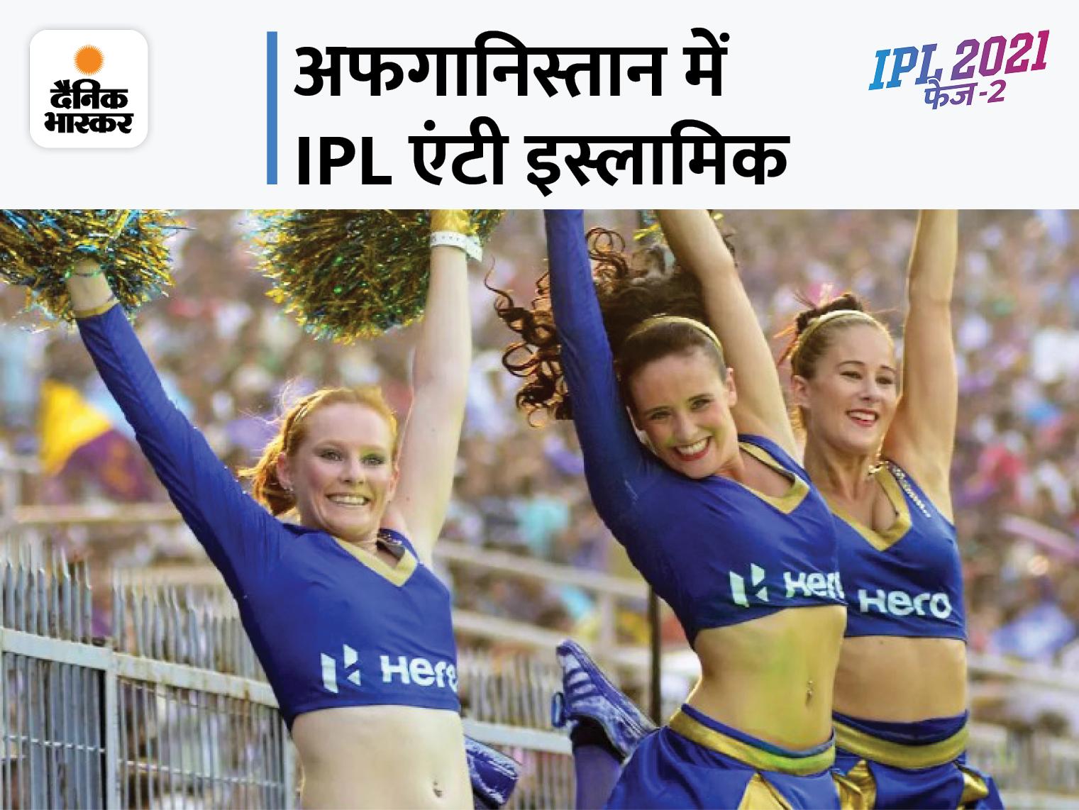 अफगानिस्तान में नहीं होगा IPL का टेलीकास्ट, तालिबान ने कहा- इसका कंटेंट इस्लाम विरोधी, लड़कियां डांस करती हैं IPL 2021,IPL 2021 - Dainik Bhaskar