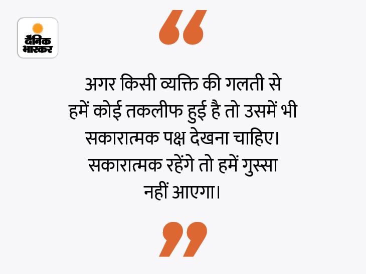 परिस्थितियों को हम कैसे देखते हैं, ये सिर्फ हमारी सोच पर निर्भर करता है|धर्म,Dharm - Dainik Bhaskar