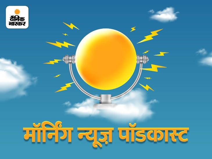 अखाड़ा परिषद के अध्यक्ष महंत नरेंद्र गिरि की संदिग्ध हालात में मौत, CM बनते ही MeToo में घिरे चन्नी, IPL में KKR ने RCB को दी पटखनी|देश,National - Dainik Bhaskar