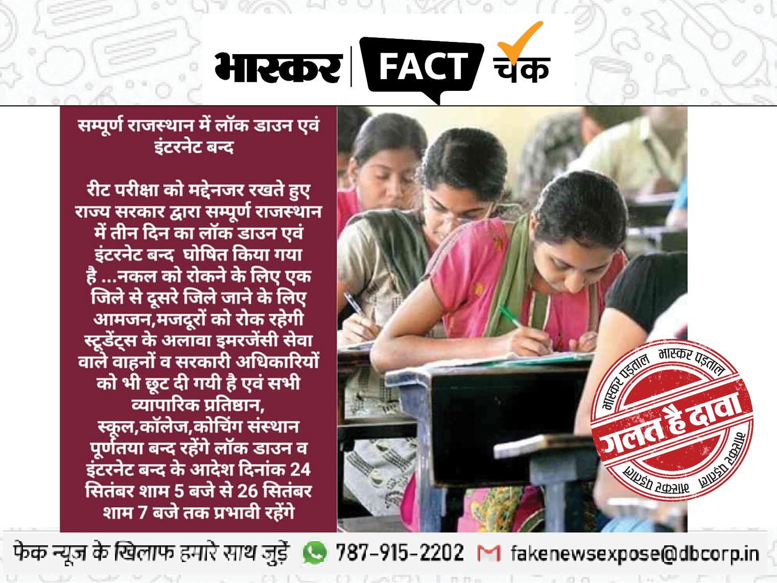 राजस्थान में REET परीक्षाके कारण 24 सितंबर से 26 सितंबर तक लॉकडाउन के साथ रहेगा इंटरनेट बंद? जानिए इसकी सच्चाई फेक न्यूज़ एक्सपोज़,Fake News Expose - Dainik Bhaskar