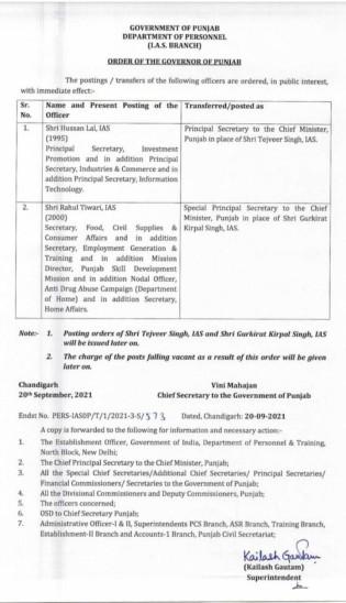 पंजाब सरकार ने जारी की नोटिफिकेशन की कॉपी।
