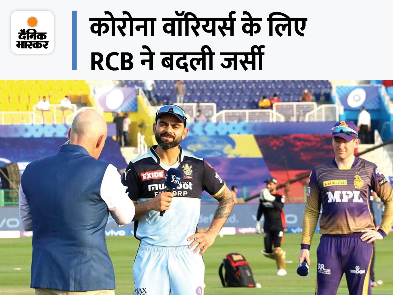 PPE किट के रंग की जर्सी पहनकर मैदान में उतरे खिलाड़ी, कोरोना वॉरियर्स के लिए रिलीज किया खास वीडियो|IPL 2021,IPL 2021 - Dainik Bhaskar