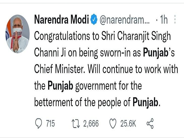 पीएम मोदी ने लिखा- मुख्यमंत्री पद की शपथ लेने पर बधाई। लोगों की भलाई के लिए पंजाब सरकार के साथ काम जारी रखेंगे।