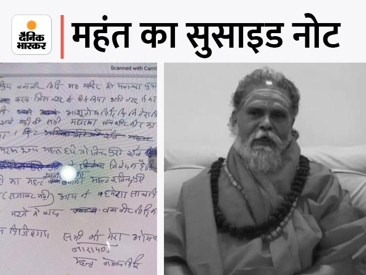 नरेंद्र गिरि ने लेटर में मौत के लिए आनंद, आद्या और संदीप को 3 बार जिम्मेदार बताया, मठ काउत्तराधिकारी बलबीर को बताया है; जांच को SIT बनी|देश,National - Dainik Bhaskar