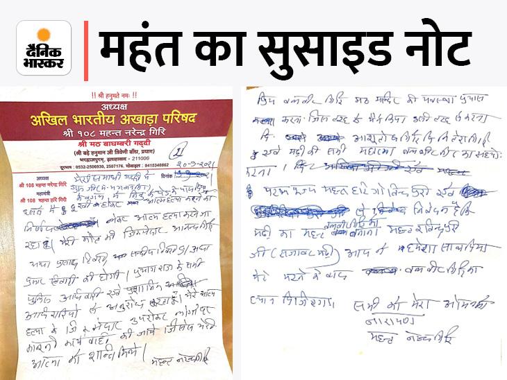 नरेंद्र गिरि ने लेटर में आत्महत्या के लिए आनंद, आद्या और संदीप को 3 बार जिम्मेदार बताया, मठ काउत्तराधिकारी बलबीर को घोषित करने को कहा|प्रयागराज (इलाहाबाद),Prayagraj (Allahabad) - Dainik Bhaskar