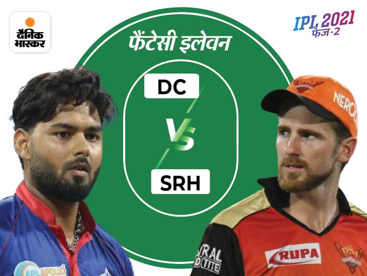 पंत के पास शिखर और शॉ, विलियम्सन को वॉर्नर-भुवी का सॉलिड सपोर्ट; ये 4 ऑलराउंडर होंगे की-प्लेयर्स IPL 2021,IPL 2021 - Dainik Bhaskar