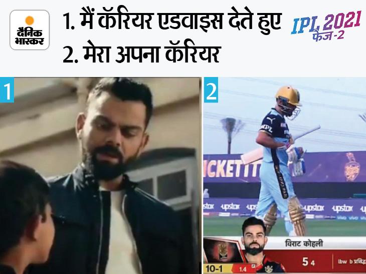 कप्तानी छोड़ने के ऐलान के बाद 5 रन पर आउट हुए कोहली तो ट्रोलर्स ने खूब मजे लिए, कहा- अब रिटायर हो जाओ|IPL 2021,IPL 2021 - Dainik Bhaskar