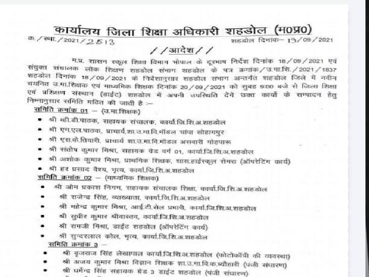 दो दिन पहले स्कूल शिक्षा विभाग ने नियुक्ति के आदेश जारी किए थे।