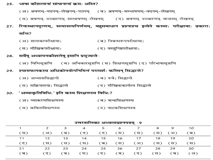 Page-5 with answer key