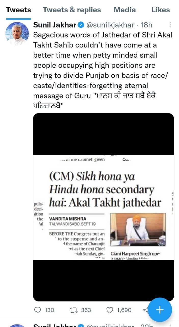 श्री अकाल तख्त साहिब के जत्थेदार को लेकर किया गया सुनील जाखड़ का ट्वीट।