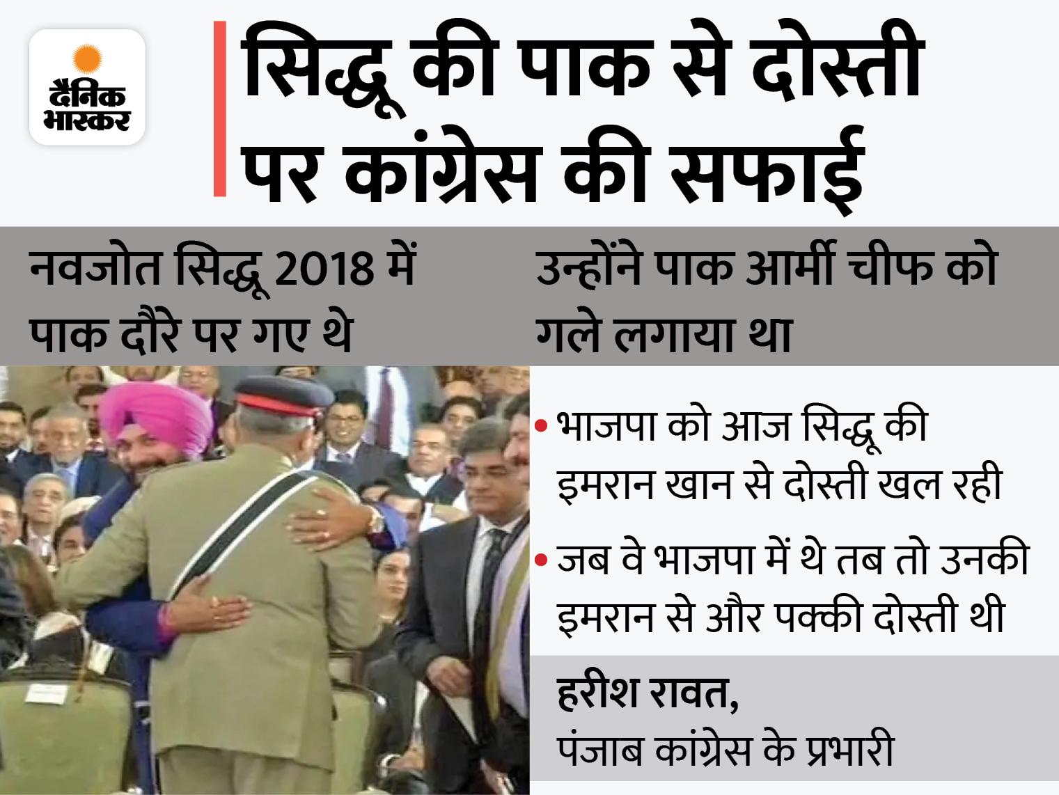 हरीश रावत बोले- पाक सेना प्रमुख नवजोत सिद्धू के पंजाबी भाई; BJP से कहा- मोदी जी भी नवाज शरीफ से गले मिले थे|देश,National - Dainik Bhaskar