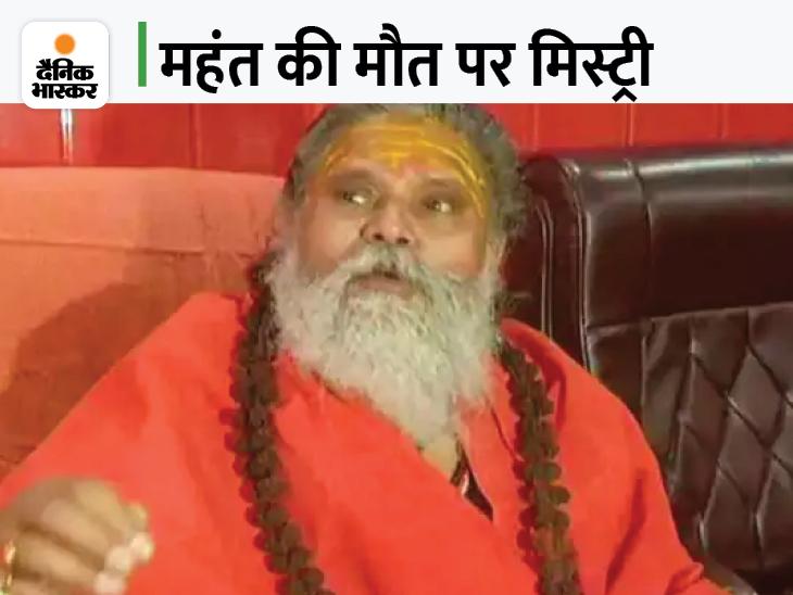 महंत को CD से ब्लैकमेल किया जा रहा था, सपा सरकार में राज्य मंत्री का दर्जा पाने वाले नेता पर शक; गिरि को कल दी जाएगी समाधि|देश,National - Dainik Bhaskar