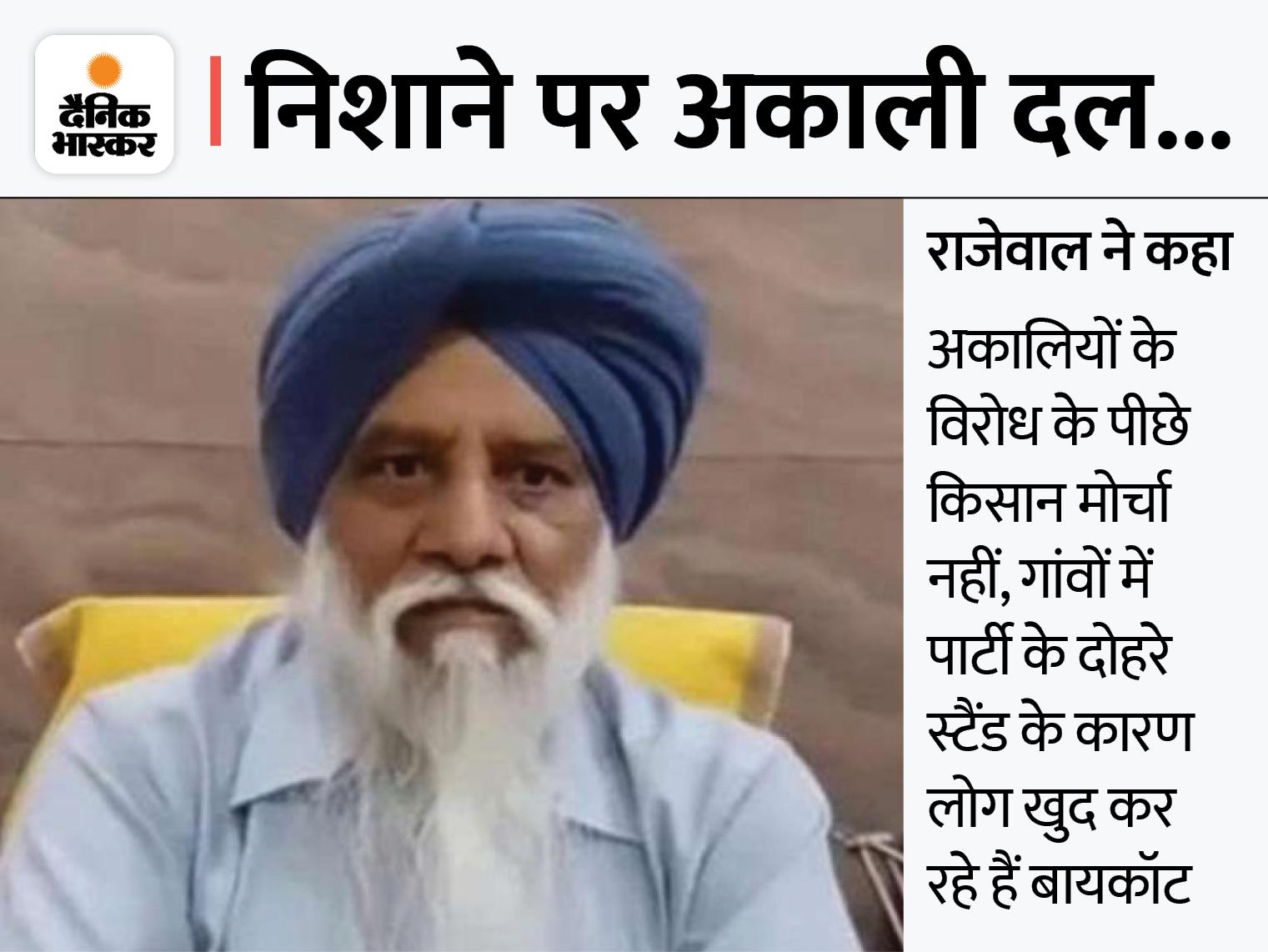 किसान मोर्चा को बदनाम करने की कोशिश कर रहे अकाली नेता, किसानों को नशेड़ी कहने वाली पार्टी के कार्यकर्ताओं की गाड़ी में मिली थी शराब|देश,National - Dainik Bhaskar