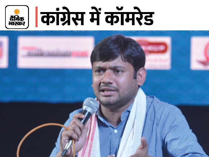 2 अक्टूबर को राहुल गांधी कराएंगे कांग्रेस में शामिल, बिहार में मिल सकती है बड़ी जिम्मेदारी|बिहार,Bihar - Dainik Bhaskar