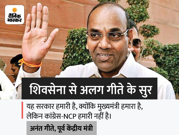 शिवसेना नेता अनंत गीते बोले- NCP का जन्म कांग्रेस की पीठ में खंजर घोंपकर हुआ, राउत की सफाई- यह पार्टी का बयान नहीं|देश,National - Dainik Bhaskar