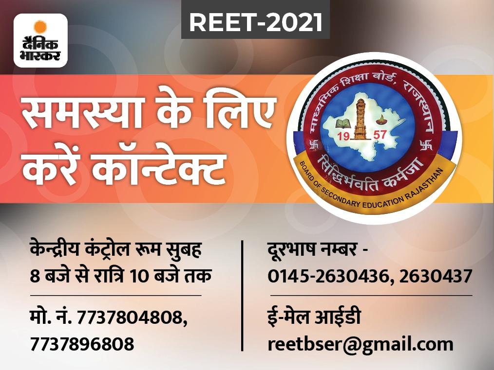 एक महिला अभ्यर्थी ने भर दिए 22 आवेदन फार्म; ऐसे सभी अभ्यर्थियों को जिले के बाहर आवंटित हुआ एग्जाम सेन्टर, RBSE नहीं करेगा सेटर चैंज|REET 2021,REET 2021 - Dainik Bhaskar