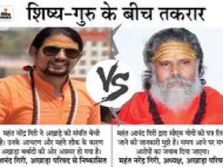 क्यों हुआ विवाद, कब हुई सुलह?...गुरु नरेंद्र गिरी की मौत के बाद अब शिष्य आनंद गिरी पर लग रहे आरोप लखनऊ,Lucknow - Dainik Bhaskar