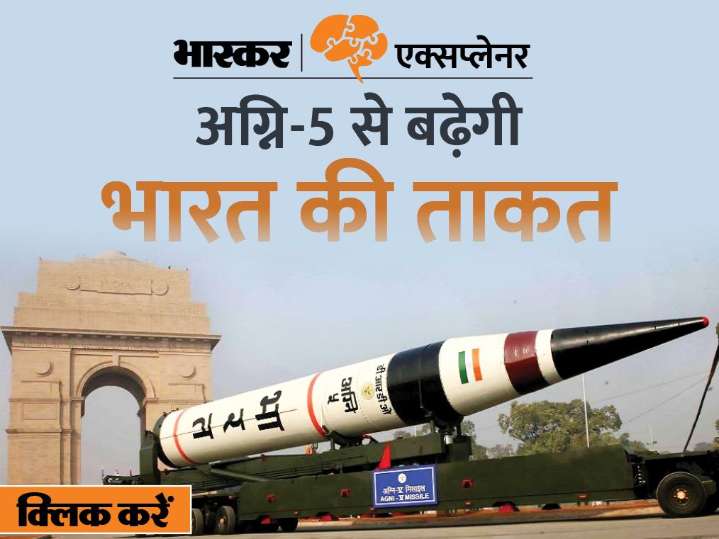 भारत आज करेगा अग्नि-5 का टेस्ट; इस मिसाइल से क्यों घबराया हुआ है चीन? क्या है इसकी खासियत? जानें सब कुछ|एक्सप्लेनर,Explainer - Dainik Bhaskar