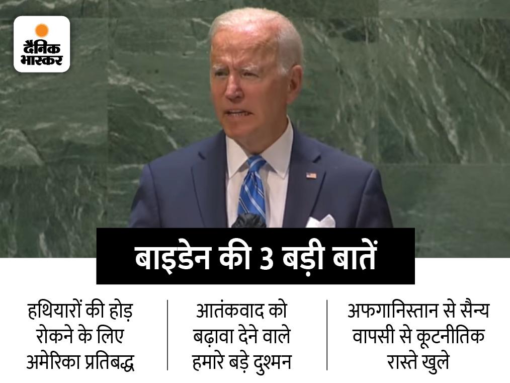 चीन का जिक्र कर कहा- अमेरिका नया कोल्ड वॉर नहीं चाहता, आतंकवाद का सहारा लेने वाले हमारे सबसे बड़े दुश्मन|विदेश,International - Dainik Bhaskar