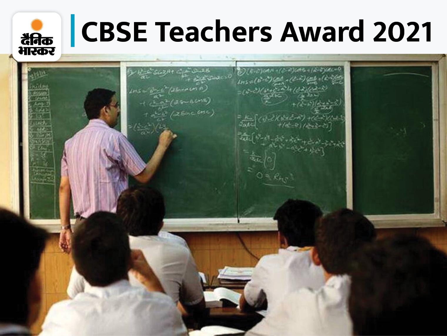 शिक्षा राज्य मंत्री अन्नपूर्णा देवी ने 22 टीचर्स और प्रिंसिपल्स को किया सम्मानित, सीबीएसई ऑनर फॉर एक्सीलेंस इन टीचिंग एंड स्कूल लीडरशिप 2020-21 के तहत दिया ये सम्मान|करिअर,Career - Dainik Bhaskar