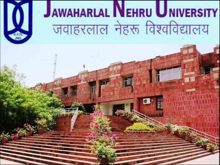 जवाहर लाल नेहरू विश्वविद्यालय में शैक्षणिक सत्र 2021-22 के लिए दाखिला प्रवेश परीक्षा शुरू, 23 सितंबर तक होगा इसका आयोजन|करिअर,Career - Dainik Bhaskar