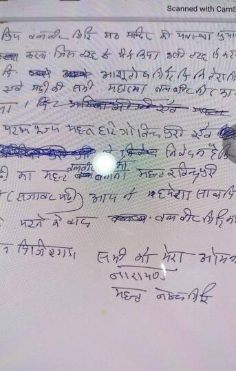 भास्कर को कथित सुसाइड नोट मिला है, ये पहली बार सामने आया है, लेकिन पुलिस ने इसकी पुष्टि अभी नहीं की है।