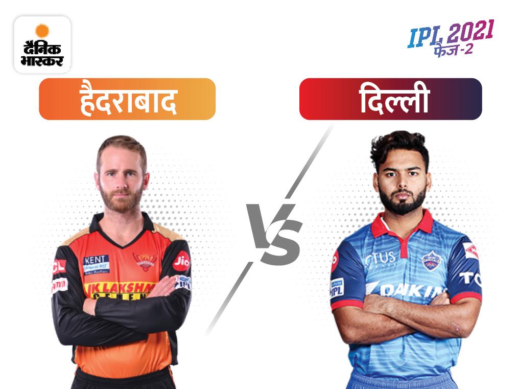 बल्लेबाजों की मददगार वाली पिच पर हैराबाद को वार्नर पर भरोसा, प्रैक्टिस का वीडियो भी जारी किया; दिल्ली के पास रबाडा और नोर्त्या का पेस अटैक IPL 2021,IPL 2021 - Dainik Bhaskar