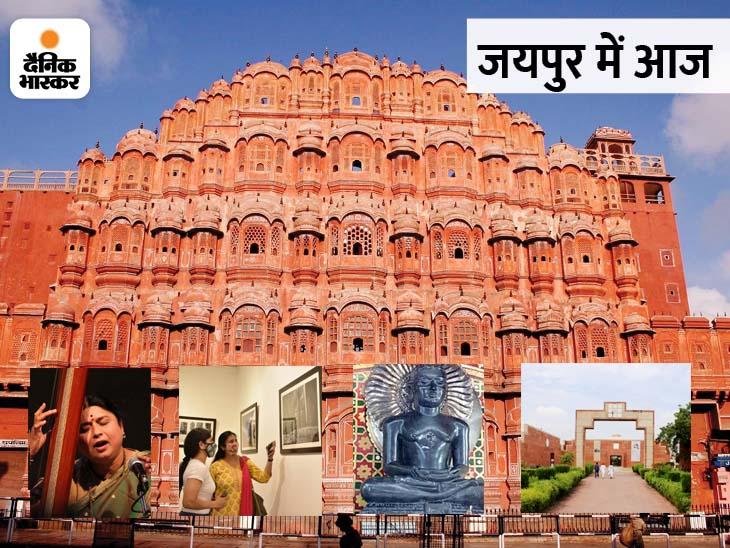 जयपुर में कहां-कहां होगी बिजली बंद, वैक्सीनेशन का क्या है कार्यक्रम और सब्जियों के भावों में क्या हुआ है बदलाव, यहां पढ़ें जयपुर,Jaipur - Dainik Bhaskar