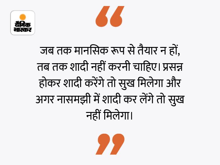 शादी सोच-समझ कर ही करनी चाहिए, वर्ना पूरे जीवन परेशान ही रहेंगे|धर्म,Dharm - Dainik Bhaskar