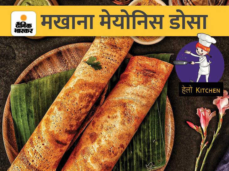 आज बनाएं मखाना मेयोनिज डोसा, मूंग दाल पराठा और मावा कचौड़ी|फूड,Food - Dainik Bhaskar