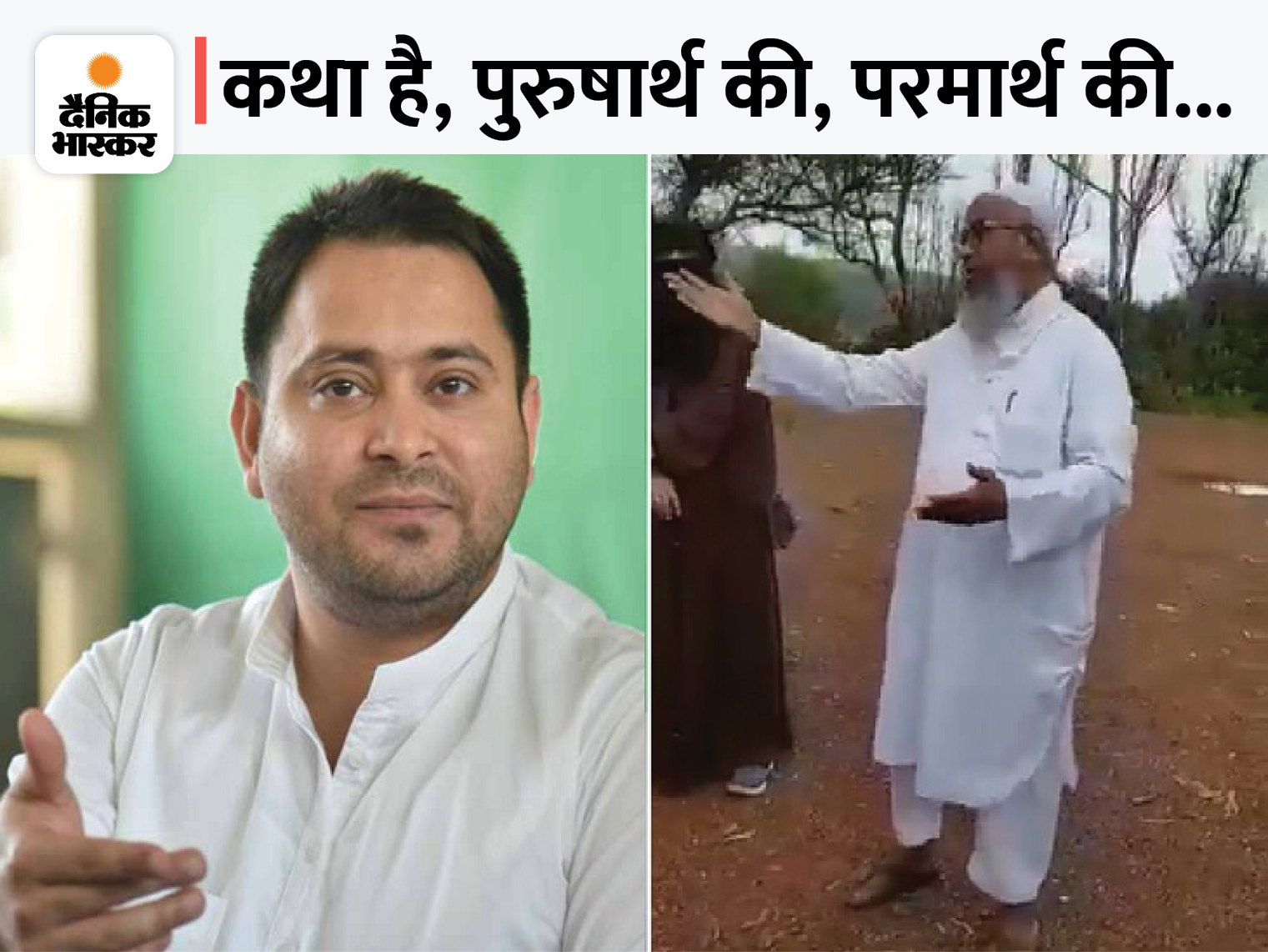 बी आर चोपड़ा वाली सीरीज का टाइटल सॉन्ग गाते हुए व्यक्ति का VIDEO पोस्ट किया; लिखा- इसी भाईचारे को नफरती ताकतें मिटाना चाहती हैं बिहार,Bihar - Dainik Bhaskar