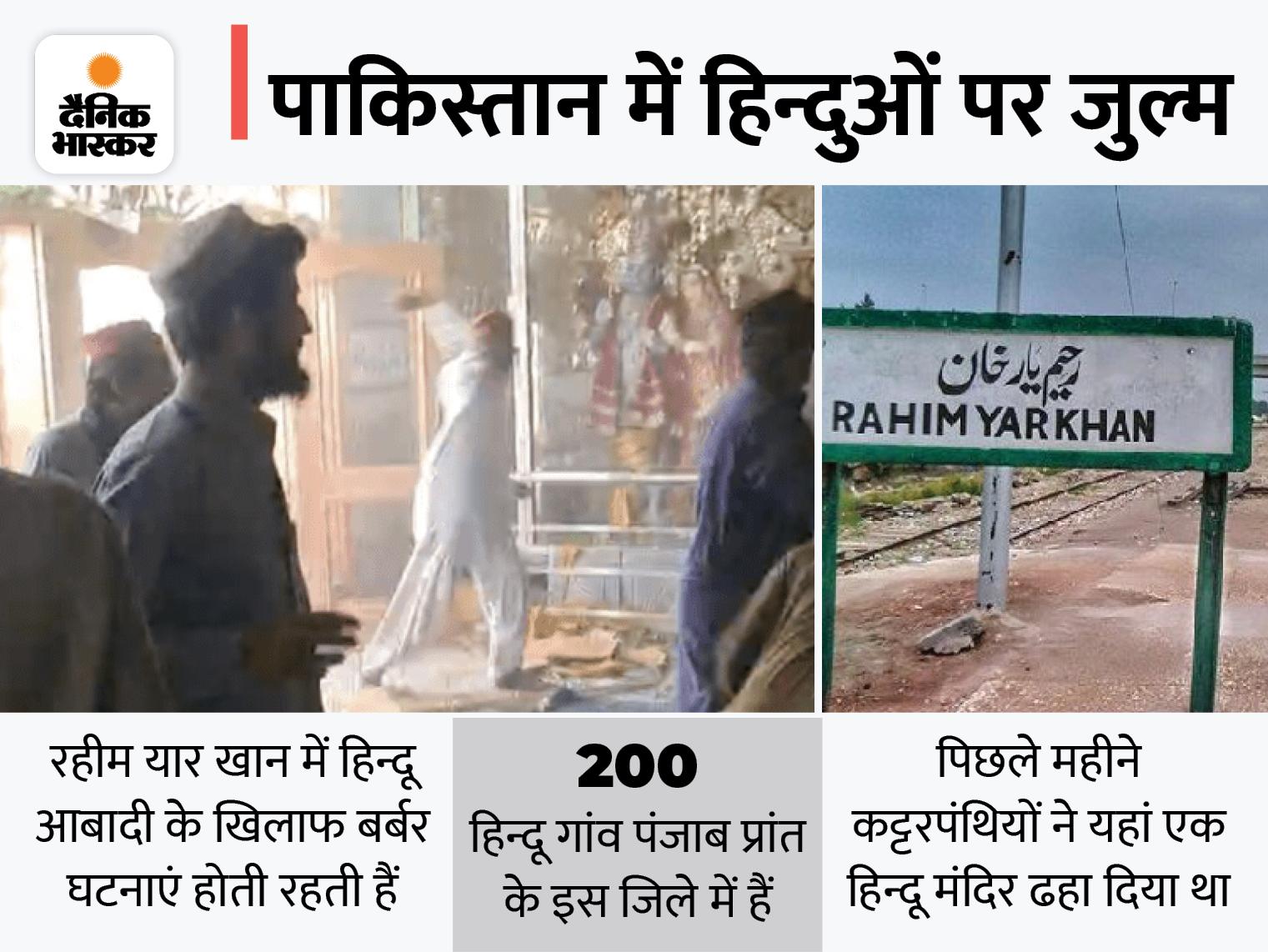 रहीम यार खान जिले में मस्जिद से पानी लेने पर जमींदारों ने हिंदू परिवार को बंदी बनाया, कहा- मस्जिद को नापाक किया विदेश,International - Dainik Bhaskar