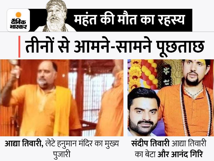 आनंद गिरि बोला- महंत जी खुदकुशी नहीं कर सकते, ये हत्या है; आद्या और संदीप ने कहा- नरेंद्र गिरि नहीं लिख सकते ऐसा सुसाइड नोट|लखनऊ,Lucknow - Dainik Bhaskar