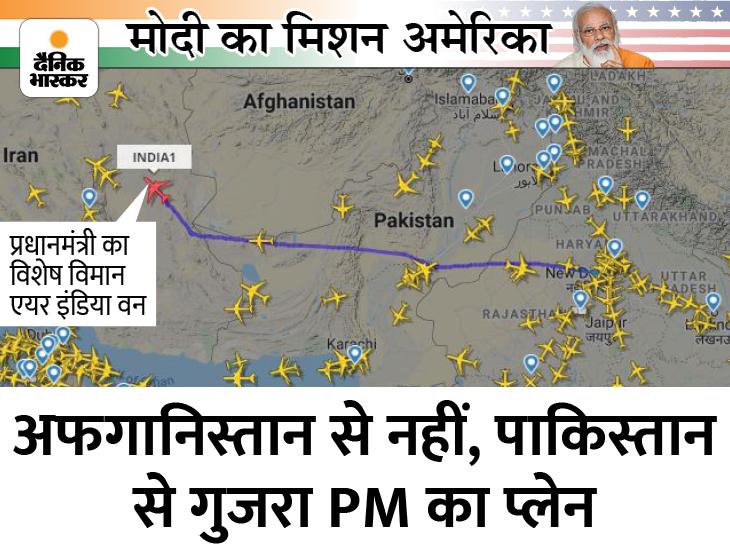 प्रधानमंत्री मोदी का विमान तालिबान के चलते अफगानिस्तान के ऊपर से नहीं गुजरा, पाकिस्तान के एयरस्पेस में भरी उड़ान|देश,National - Dainik Bhaskar
