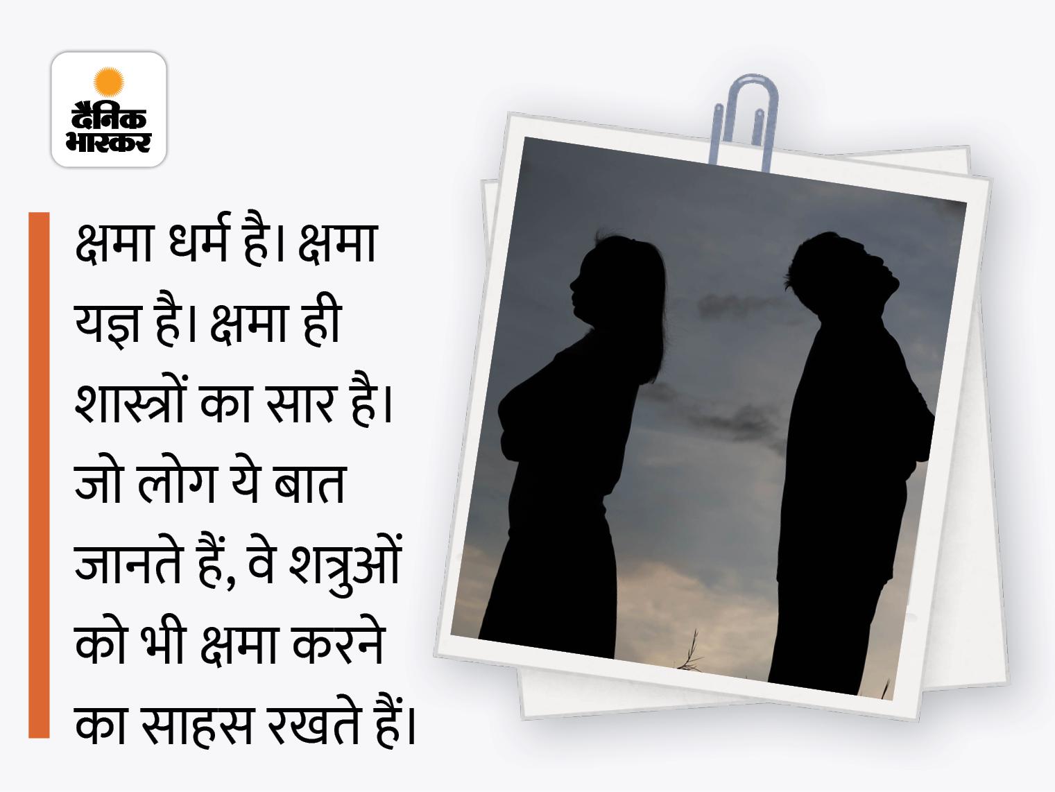 क्षमा वह उपकार है जो हम खुद के लिए करते हैं, जीवन में शांति चाहते हैं तो क्षमा करो और भूल जाओ|धर्म,Dharm - Dainik Bhaskar