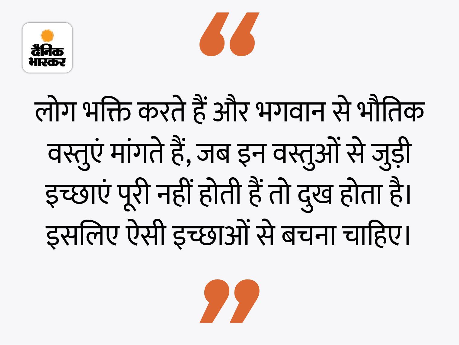 भगवान से कुछ मांगना हो तो ऐसा कुछ मांगें जो सिर्फ भगवान ही दे सकते हैं|धर्म,Dharm - Dainik Bhaskar