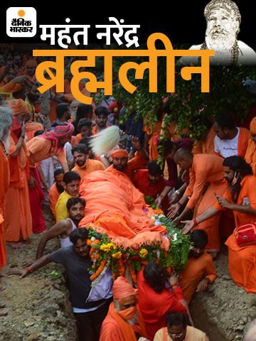 बलवीर ने कराई अंतिम क्रिया, इसके बाद SIT ने बंद कमरे में की पूछताछ;उत्तराधिकारी पर पंच परमेश्वर की बैठक टली प्रयागराज (इलाहाबाद),Prayagraj (Allahabad) - Dainik Bhaskar