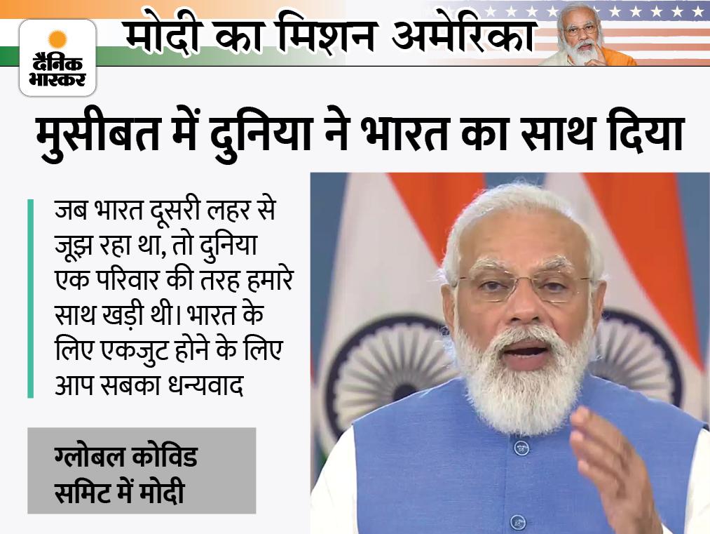 प्रधानमंत्री ने कहा- वैक्सीन सर्टिफिकेट को आसान बनाए दुनिया, टीके के लिए कच्चे माल की आपूर्ति में रुकावट न हो|विदेश,International - Dainik Bhaskar