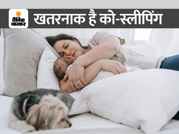 2 से 6 महीने के69 फीसदी बच्चों की मौतकी वजह है को-स्लीपिंग वुमन,Women - Dainik Bhaskar