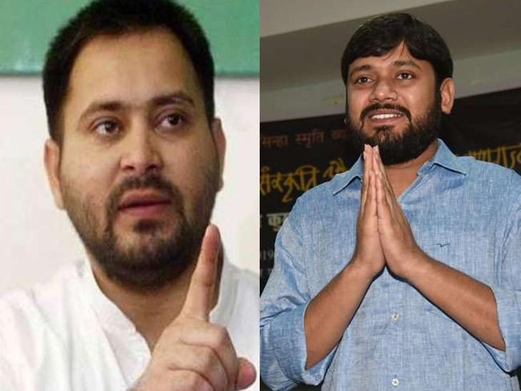 कांग्रेस में कन्हैया गए तो युवाओं को लेकर महागठबंधन में टकराव की संभावना, RJD तेजस्वी को स्थापित नेता मानता है, उनसे तुलना को तैयार नहीं बिहार,Bihar - Dainik Bhaskar