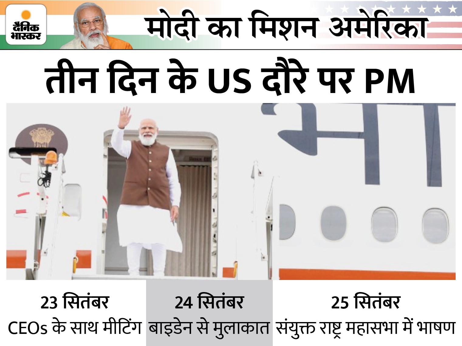 प्रधानमंत्री ने कहा- यह दौरा अमेरिका से स्ट्रैटेजिक पार्टनरशिप मजबूत करने का मौका होगा विदेश,International - Dainik Bhaskar