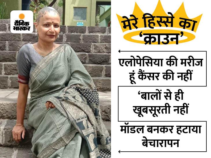 'न अभागी, न अनलकी और न बेचारी हूं, मैं भारत की पहली हेयरलेस मॉडल हूं'|ये मैं हूं,Yeh Mein Hoon - Dainik Bhaskar