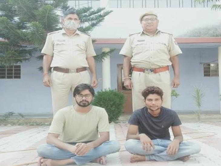 पुलिस गिरफ्त में लूट के आरोपी। - Dainik Bhaskar