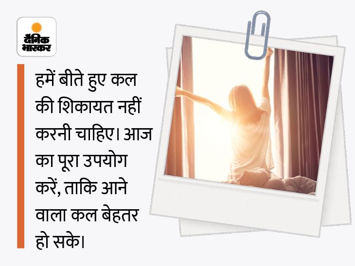 नया दिन सिर्फ एक दिन नहीं होता है, ये हमारे सपनों को पूरा करने का एक और मौका है|धर्म,Dharm - Dainik Bhaskar