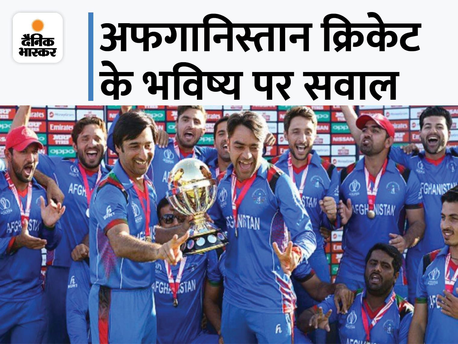 टीम तालिबान के झंडे तले खेली तो ICC लगा सकती है बैन, सदस्य देशों की लिस्ट से भी बाहर हो सकती है|क्रिकेट,Cricket - Dainik Bhaskar