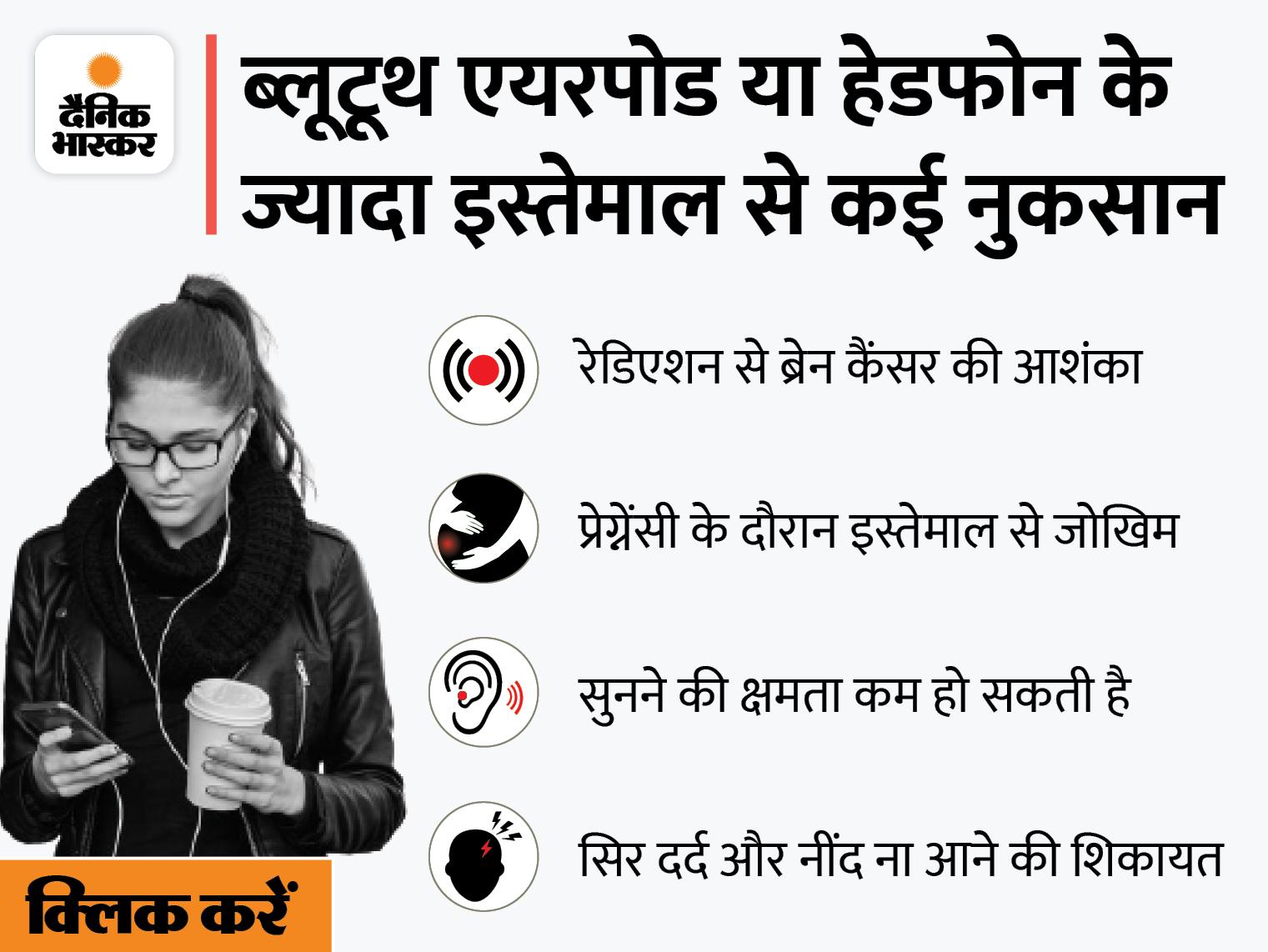 वायरलेस इयरबड का इस्तेमाल सेहत के लिए खतरनाक; इससे ब्रेन कैंसर और बहरेपन जैसी बीमारियों का जोखिम, जानिए कैसे बचें ज़रुरत की खबर,Zaroorat ki Khabar - Dainik Bhaskar