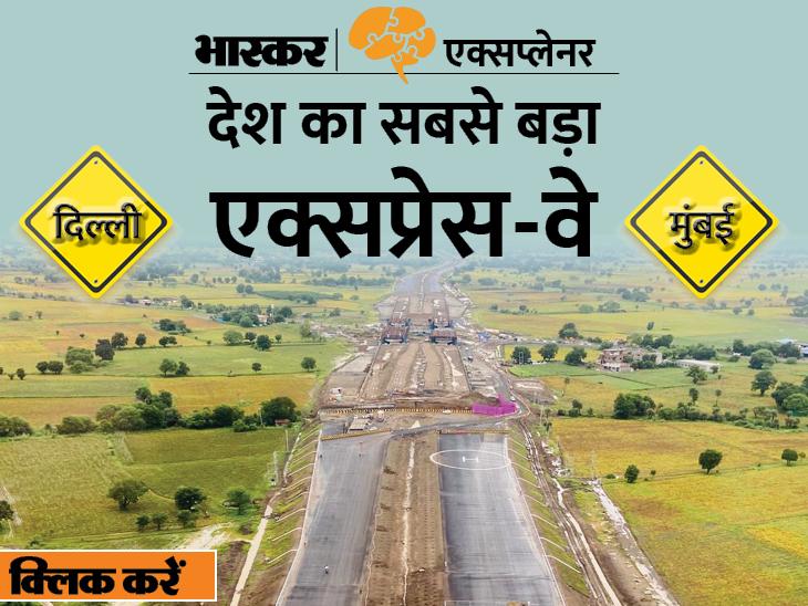 आधे समय में पूरा होगा दिल्ली से मुंबई का सफर, एक्सीडेंट होने पर हेलिकॉप्टर एंबुलेंस की सुविधा, जानिए देश के सबसे बड़े एक्सप्रेस-वे के बारे में सब कुछ|एक्सप्लेनर,Explainer - Dainik Bhaskar