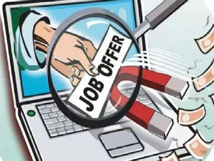 नगर निगम व स्टाफ नर्स की नौकरी लगाने का झांसा दिया, एक युवक से 7 लाख तो दूसरे से 3.50 लाख ठगे|जयपुर,Jaipur - Dainik Bhaskar