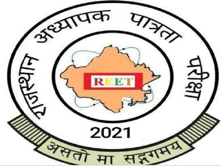 रीट परीक्षा 2021 - Dainik Bhaskar